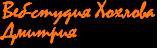 Hohlov-Studio.ru